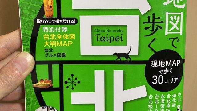 台北ガイドブック