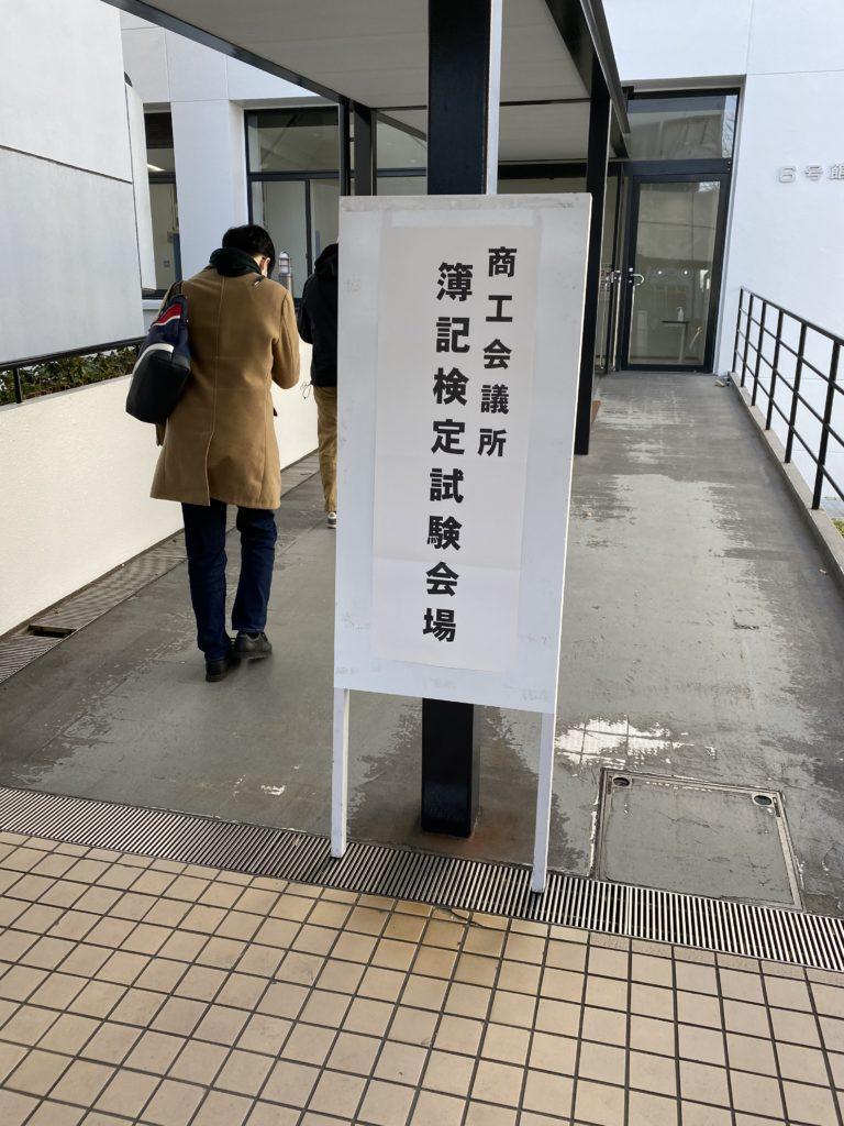 簿記検定会場