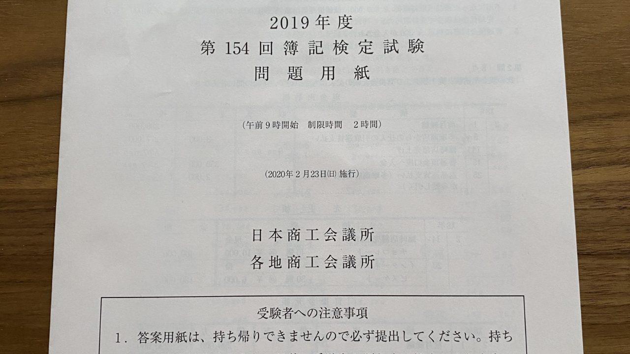 簿記検定3級問題用紙